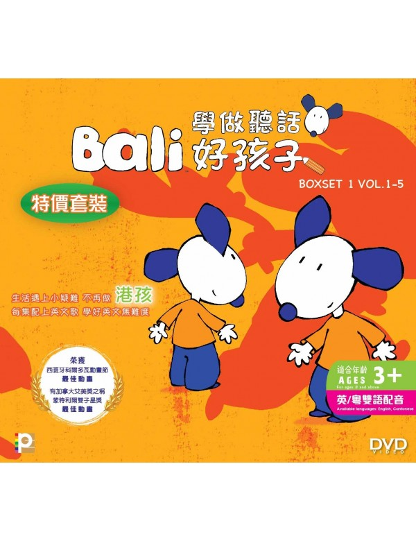Bali Boxset 1 (Vol. 1-5) (DVD)