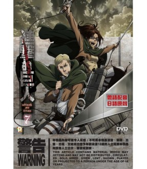 Attack on Titan Vol. 7 (DVD)