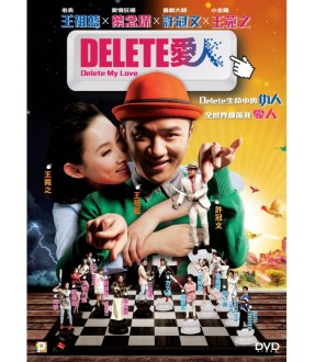Delete My Love (DVD)