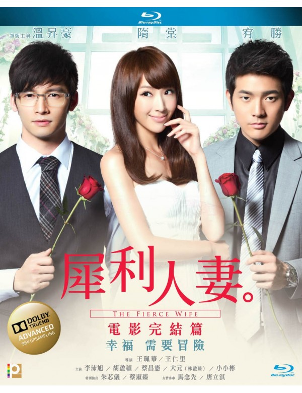 The Fierce Wife (Blu-Ray)