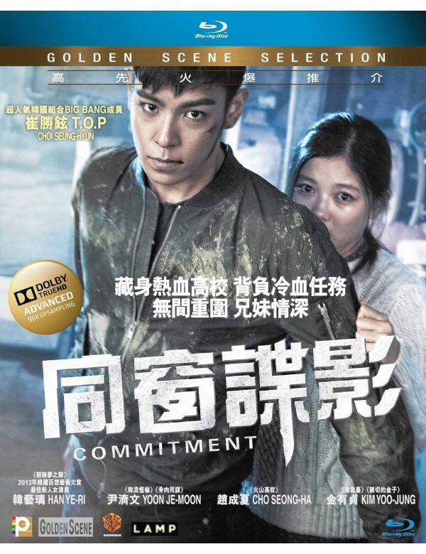 Commitment (Blu-ray)