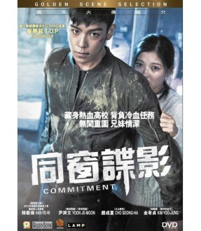 Commitment (DVD)