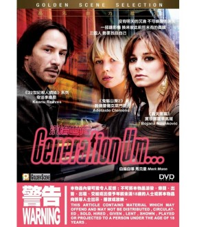 Generation Um (DVD)