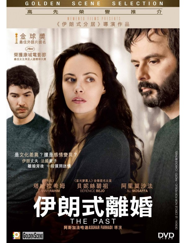 The Past (DVD)
