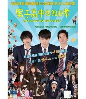 Daily Lives of Highschool Boys (DVD)