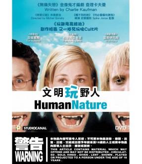 Human Nature (DVD)