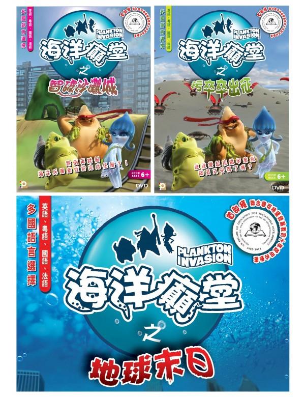 Plankton Invasion Boxset 3 (Vol.9-11) (3DVD)