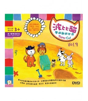 Poppy Cat Vol. 9 (DVD)