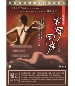 Sleeping In One Bed Each Having His Own Dreams 《Part 1》(DVD)