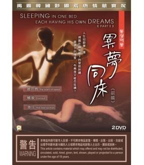 Sleeping In One Bed Each Having His Own Dreams 《Part 1》(DVD)
