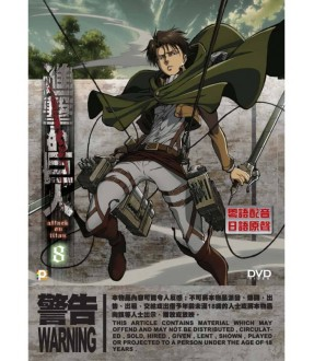 Attack on Titan Vol. 8 (DVD)