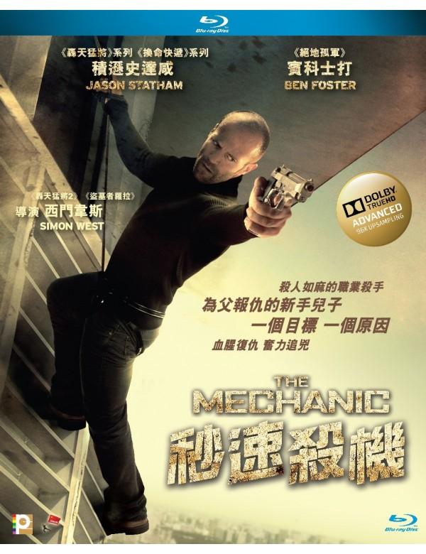 The Mechanic (Blu-ray)