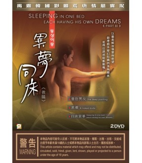 Sleeping In One Bed Each Having His Own Dreams 《Part 2》(DVD)