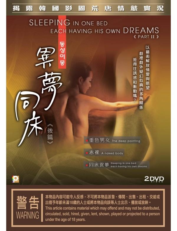 Sleeping In One Bed Each Having His Own Dreams 《Part 2》(DVD)