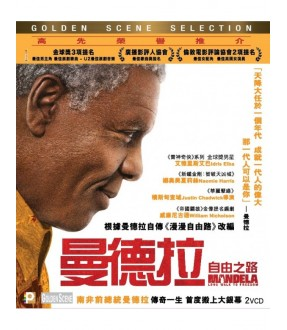 Mandela: Long Walk to Freedom (VCD)