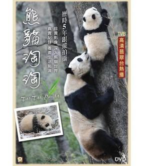 Panda Tao Tao (DVD)