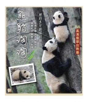 Panda Tao Tao (VCD)