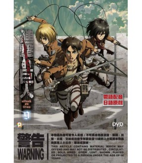 Attack on Titan Vol. 9 (DVD)