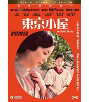 The Little House (DVD)
