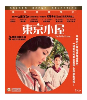 The Little House (VCD)