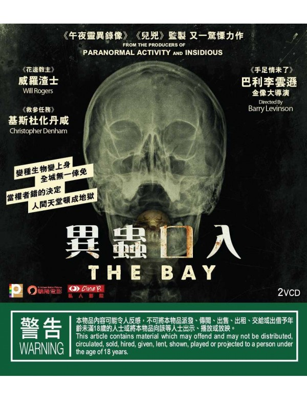 The Bay (VCD)
