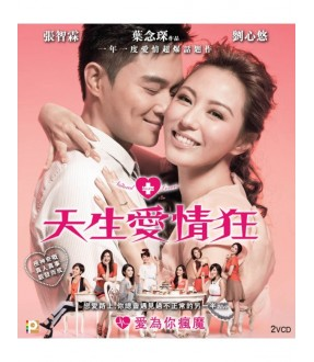Natural Born Lovers (VCD)