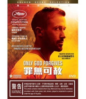 Only God Forgives (DVD)