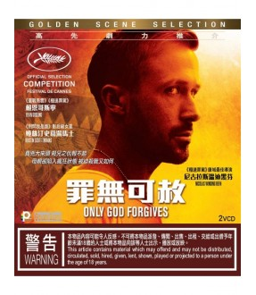 Only God Forgives (VCD)