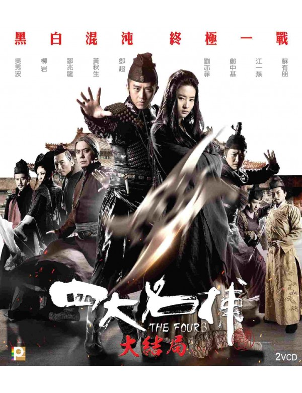 The Four III (VCD)
