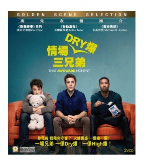 That Awkward Moment (VCD)