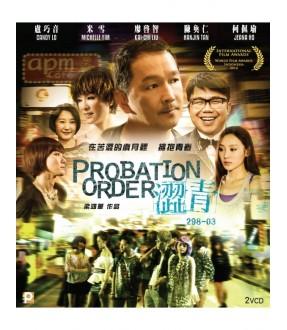 Probation Order (VCD)