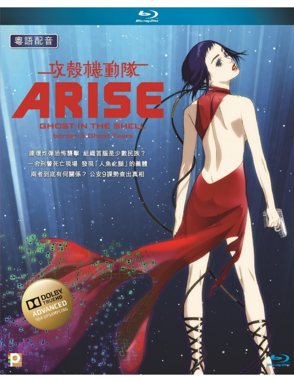 Ghost in the Shell Arise Border: 3 Ghost Tears (Blu-ray)