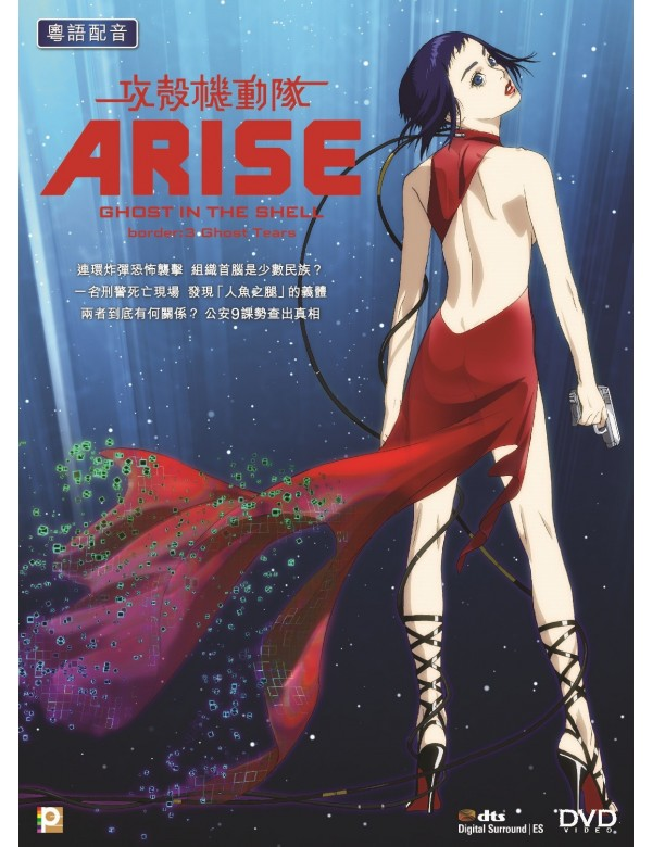 Ghost in the Shell Arise Border: 3 Ghost Tears (DVD)