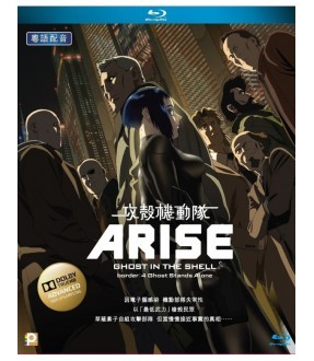 Ghost in the Shell Arise Border: 4 Ghost Stands Alone (Blu-ray)