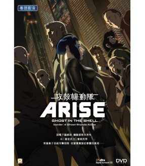 Ghost in the Shell Arise Border: 4 Ghost Stands Alone (DVD)