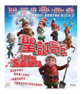 Saving Santa (VCD)