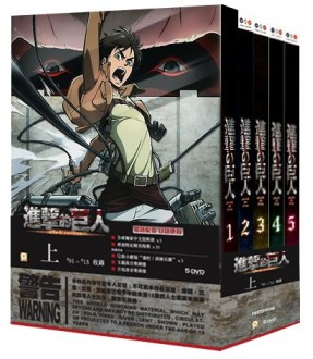 Attack on Titan Boxset 1 (Epi. 1-13) (5 DVD)