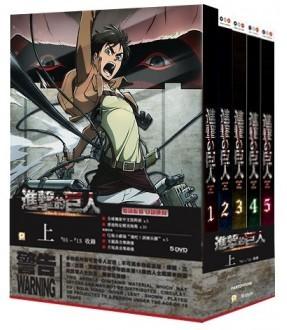 Attack on Titan Boxset 1 (Epi. 1-13) (5 DVD)