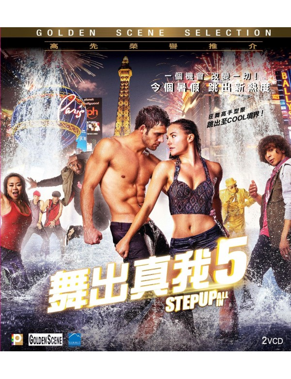 Step Up All In (VCD)