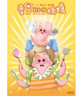 Mcdull, Me and My Mum (DVD)