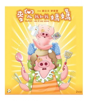 Mcdull, Me and My Mum (VCD)