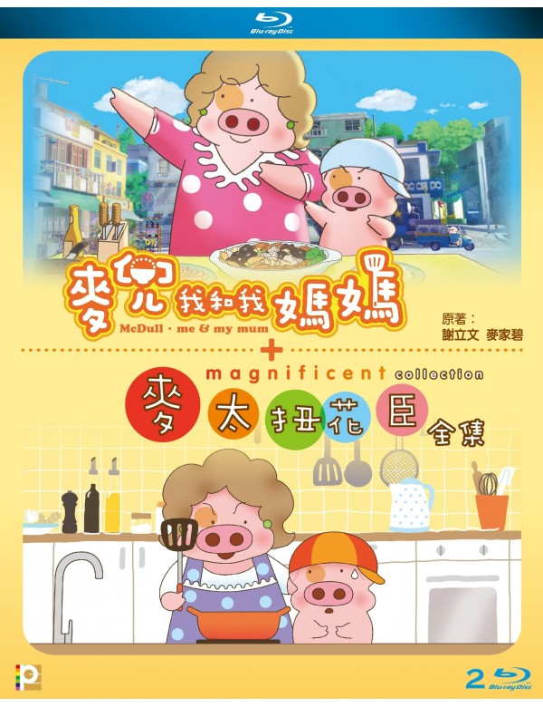 Mcdull, Me and My Mum + Magnificent (2Blu-ray Boxset)