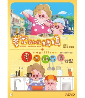 Mcdull, Me and My Mum + Magnificent (3DVD Boxset)