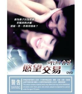 Woman's Breath (DVD)