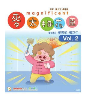 Magnificent Madame Mak Vol. 2 (Epi. 11-20) (VCD)