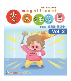 Magnificent Madame Mak Vol. 2 (Epi. 11-20) (VCD)