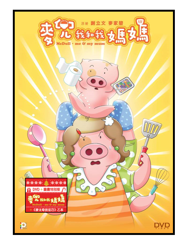 Mcdull, me and my mum + Book