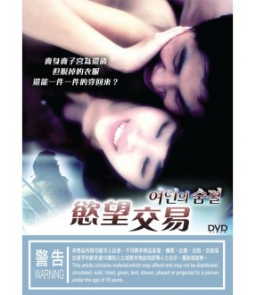 Woman's Breath (VCD)