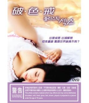 Plastic Sex (DVD)