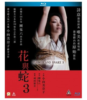 Flower and Snake 3 (Blu-ray)